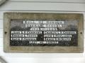 Onerahi School memorial tablet